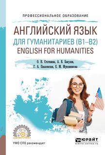 Английский язык для гуманитариев (b1–b2). English for humanities. Учебное пособие для СПО