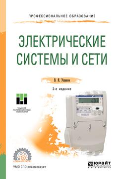 Электрические системы и сети. Учебное пособие для СПО