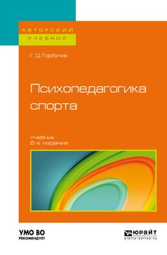Психопедагогика спорта 6-е изд., пер. и доп. Учебник для бакалавриата и магистратуры