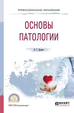 Основы патологии. Учебное пособие для СПО