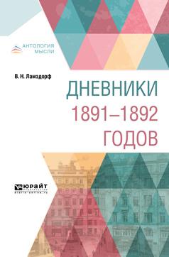Дневники 1891-1892 годов