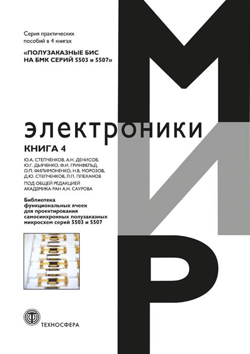 Полузаказные БИС на БМК серий 5503 и 5507. Книга 4. Библиотека функциональных ячеек для проектирования самосинхронных полузаказных микросхем серий 5503 и 5507