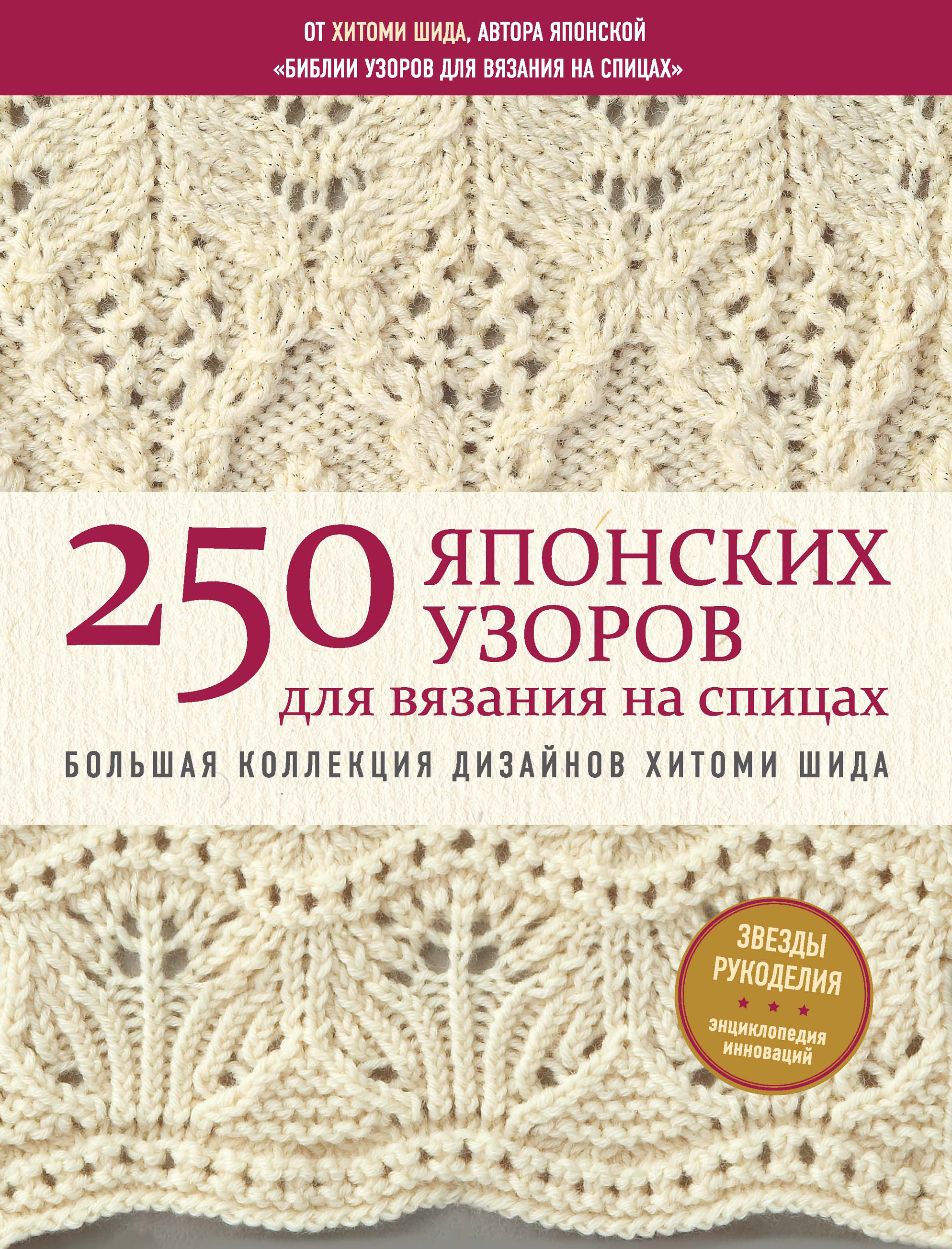 250 японских узоров для вязания на спицах. Большая коллекция дизайнов Хитоми Шида. Библия вязания на спицах