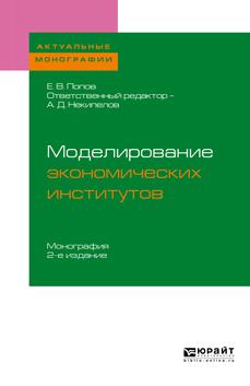 Моделирование экономических институтов 2-е изд. Монография для магистратуры