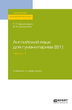 Английский язык для гуманитариев (b1). Часть 1. Учебник и практикум для академического бакалавриата