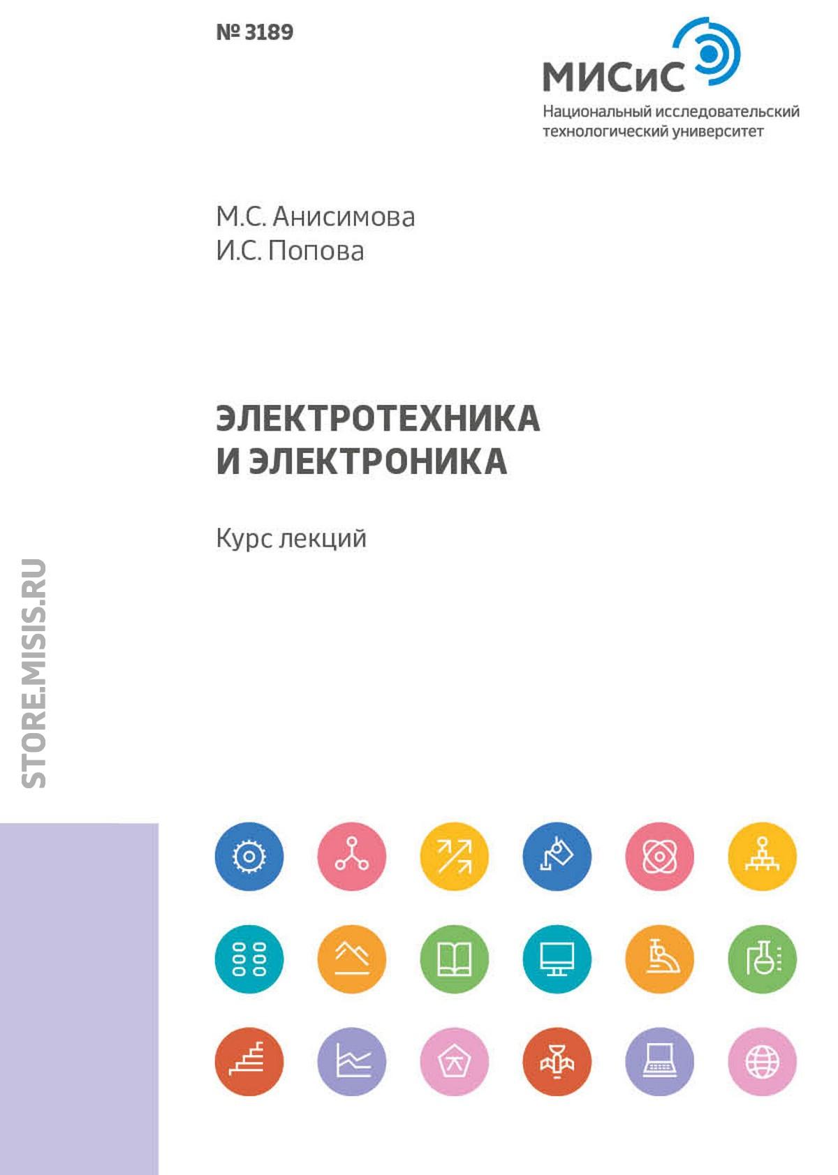 Электротехника и электроника. Курс лекций