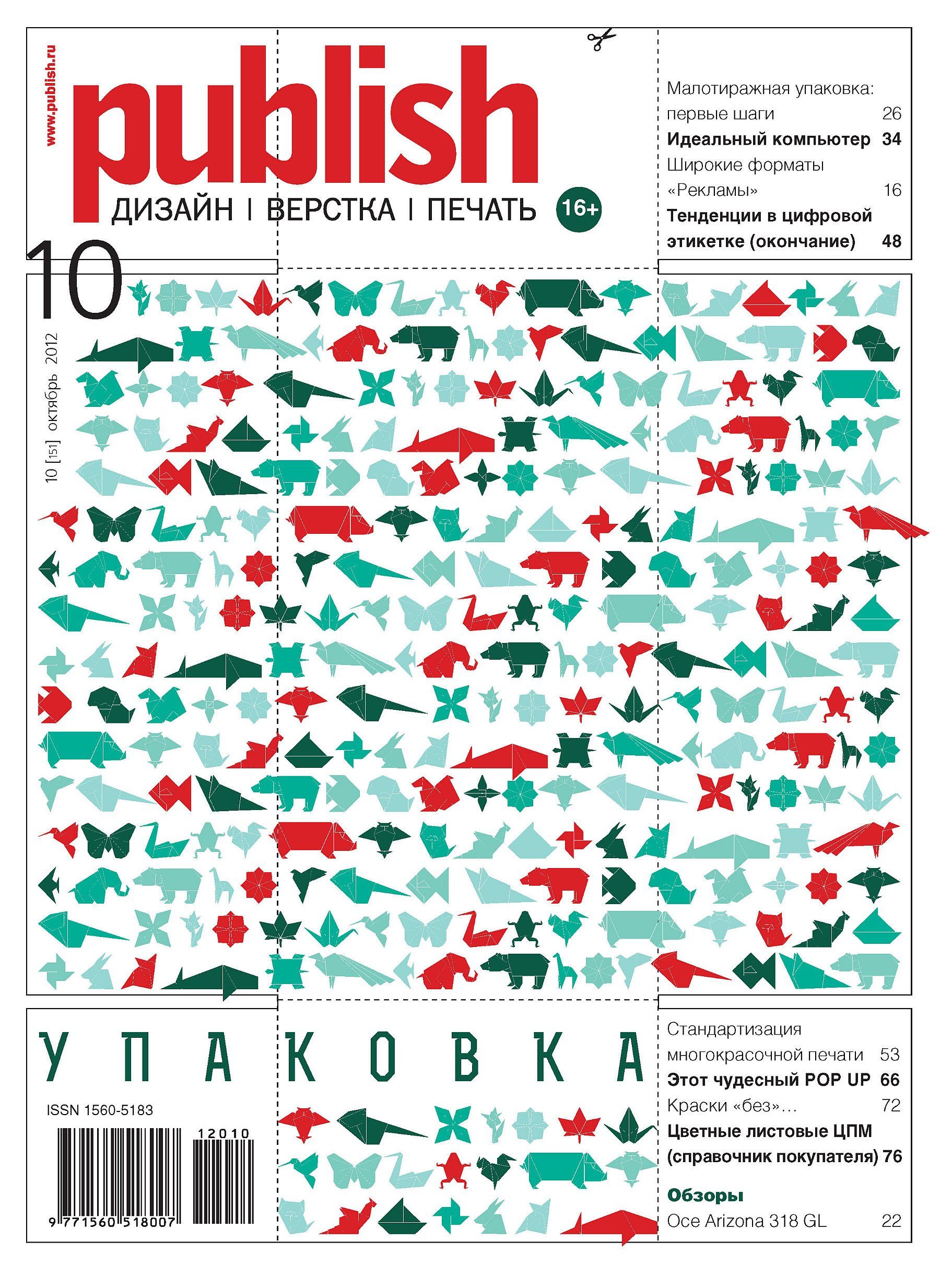 Журнал Publish №10\/2012