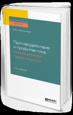 Противодействие и профилактика миграционной преступности 2-е изд., пер. и доп. Учебное пособие