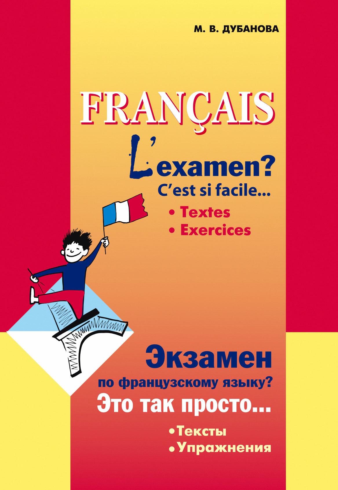 Экзамен по французскому языку? Это так просто… Часть 1. Сборник текстов и упражнений для учащихся старших классов