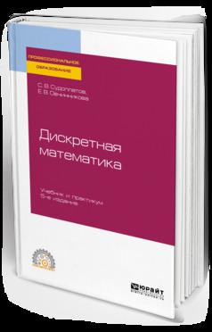Дискретная математика 5-е изд., испр. и доп. Учебник и практикум для СПО