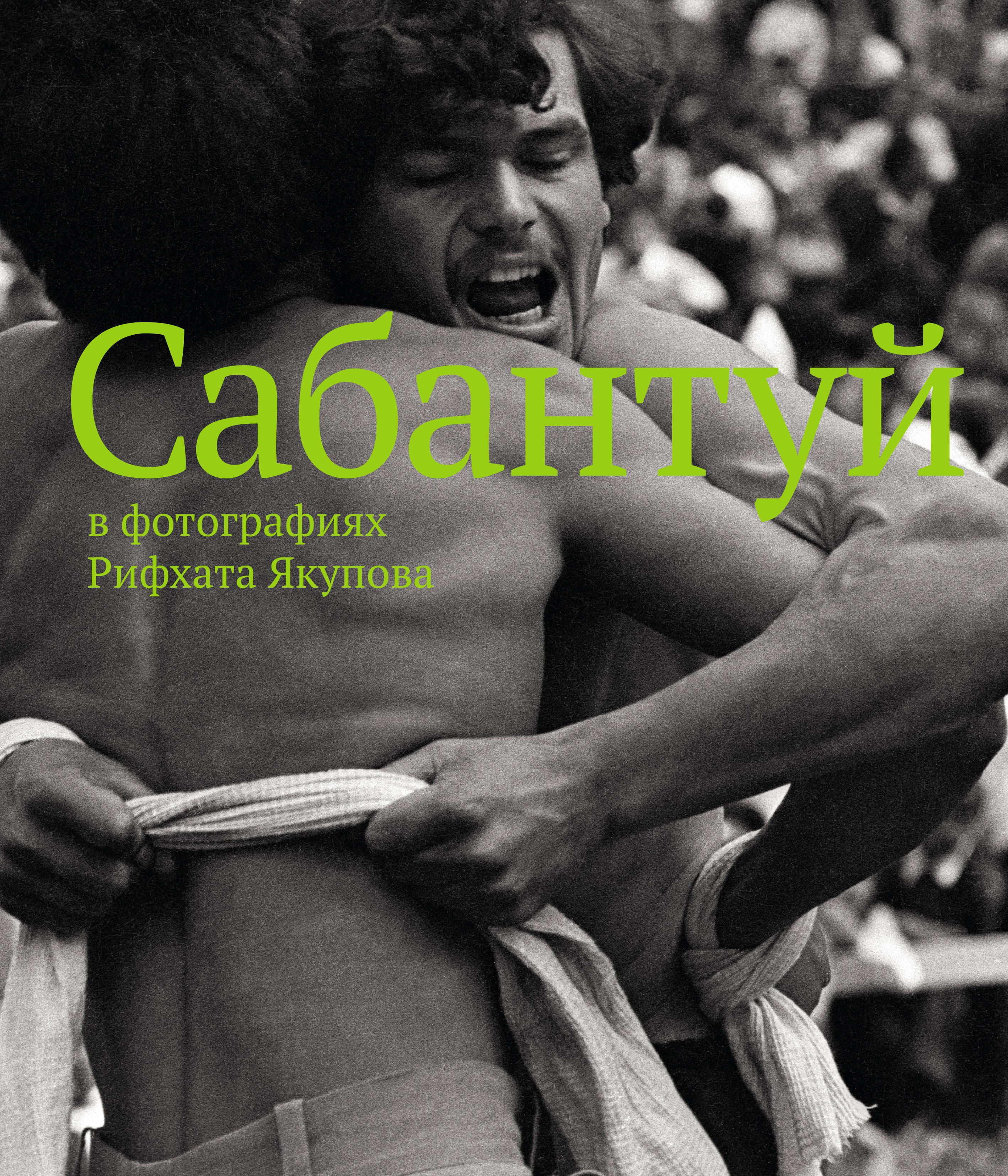 Сабантуй в фотографиях Рифхата Якупова