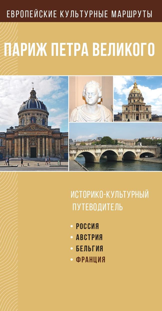 Париж Петра Великого. Историко-культурный путеводитель