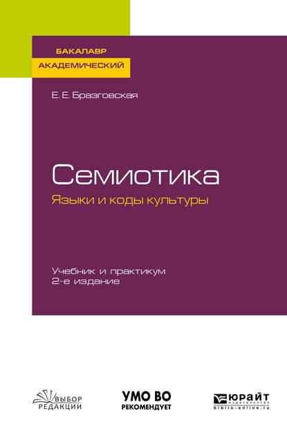 Семиотика. Языки и коды культуры 2-е изд., испр. и доп. Учебник и практикум для академического бакалавриата