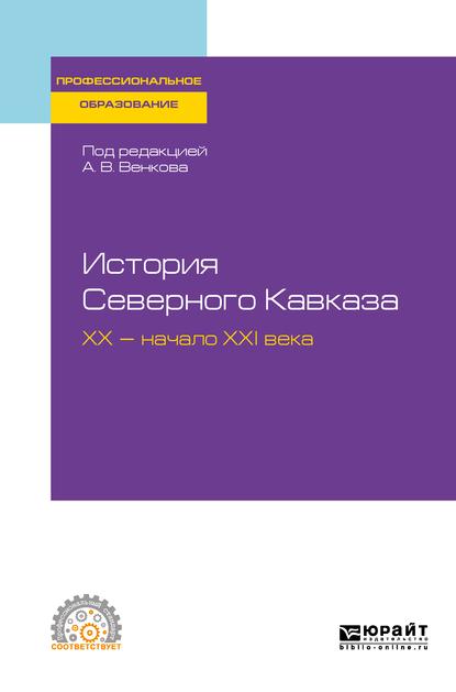 История Северного Кавказа. Хх – начало ххi века. Учебное пособие для СПО