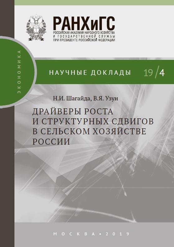 Драйверы роста и структурных сдвигов в сельском хозяйстве России