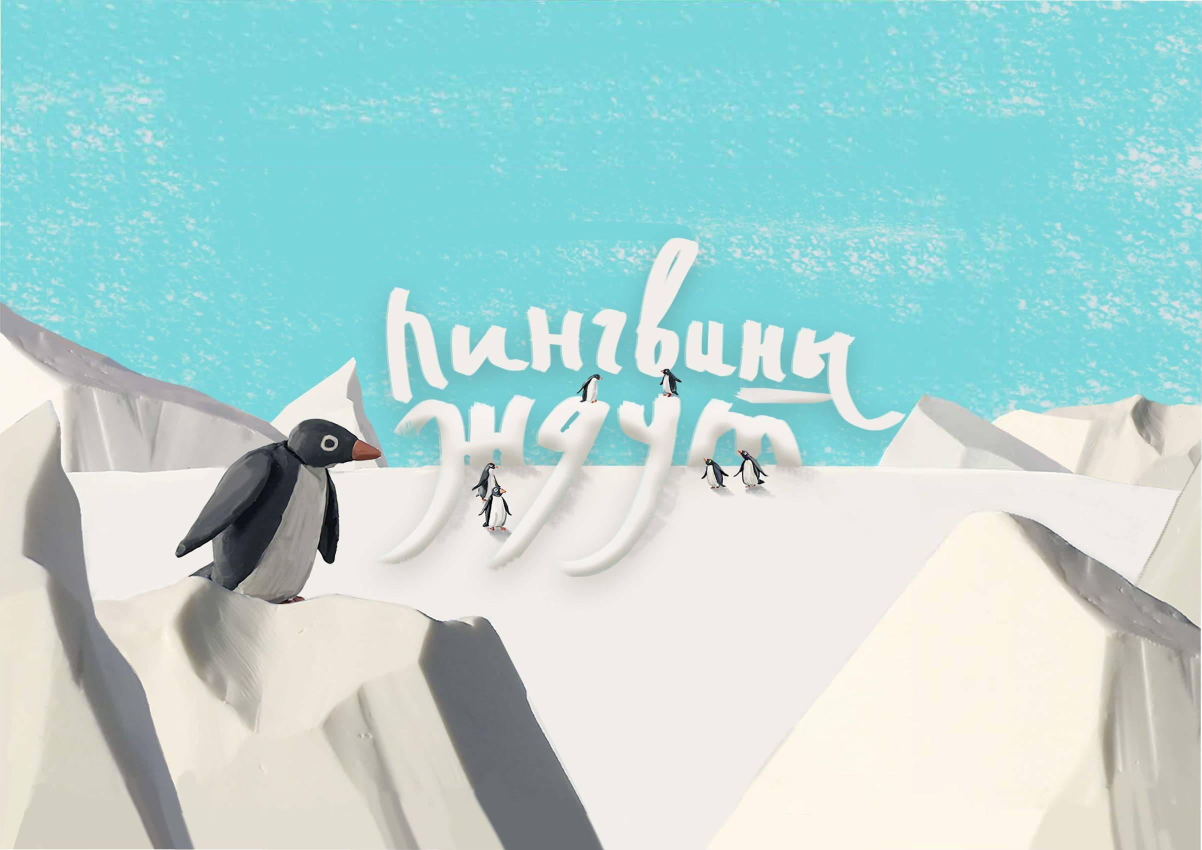 Пингвины ждут