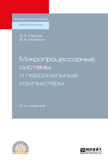 Микропроцессорные системы и персональные компьютеры 2-е изд., испр. и доп. Учебное пособие для СПО