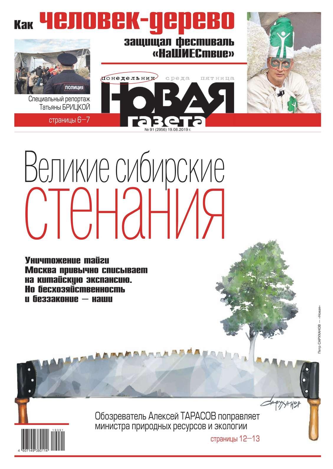 Новая Газета 91-2019