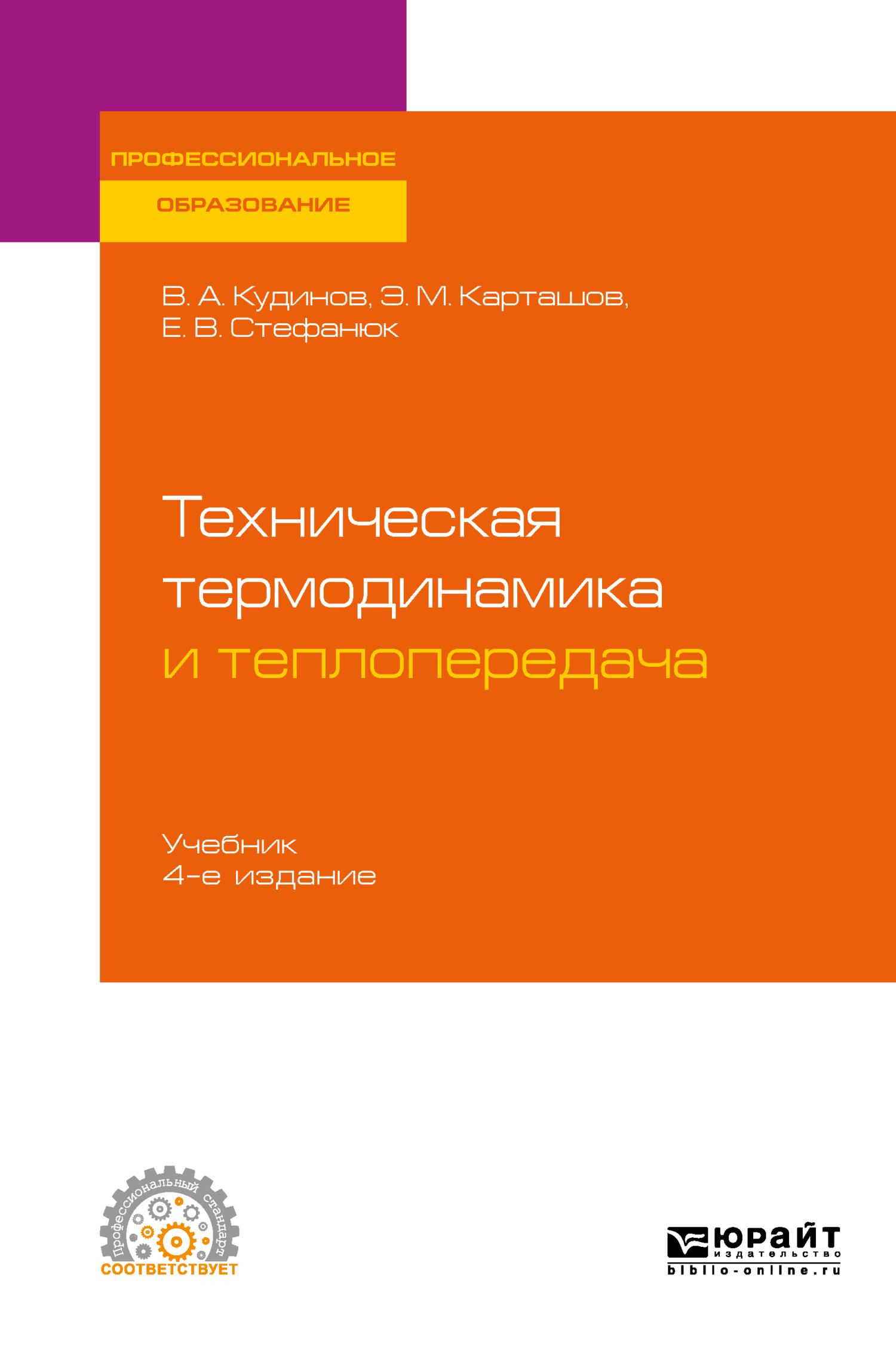 Техническая термодинамика и теплопередача 4-е изд., пер. и доп. Учебник для СПО