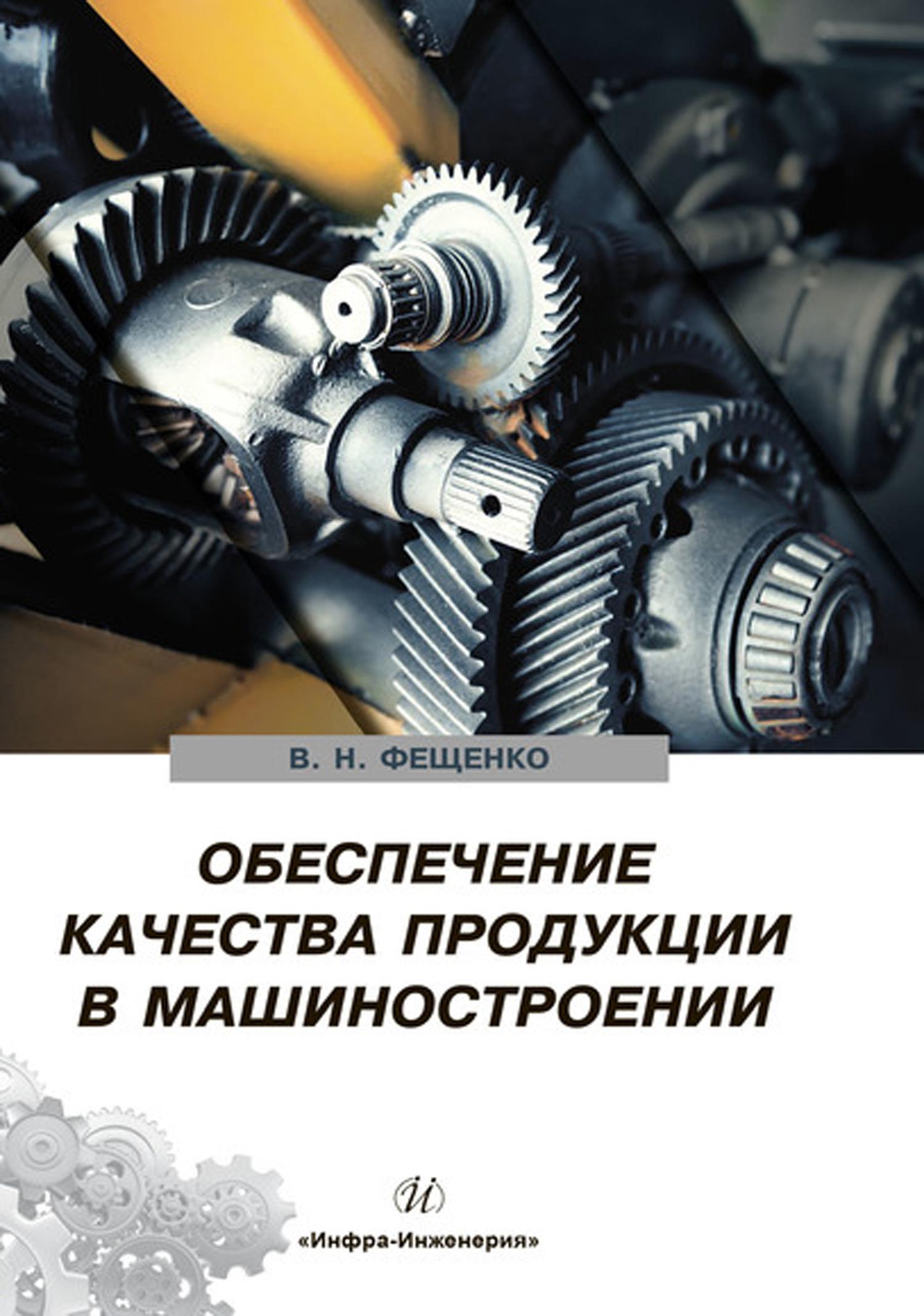 Обеспечение качества продукции в машиностроении