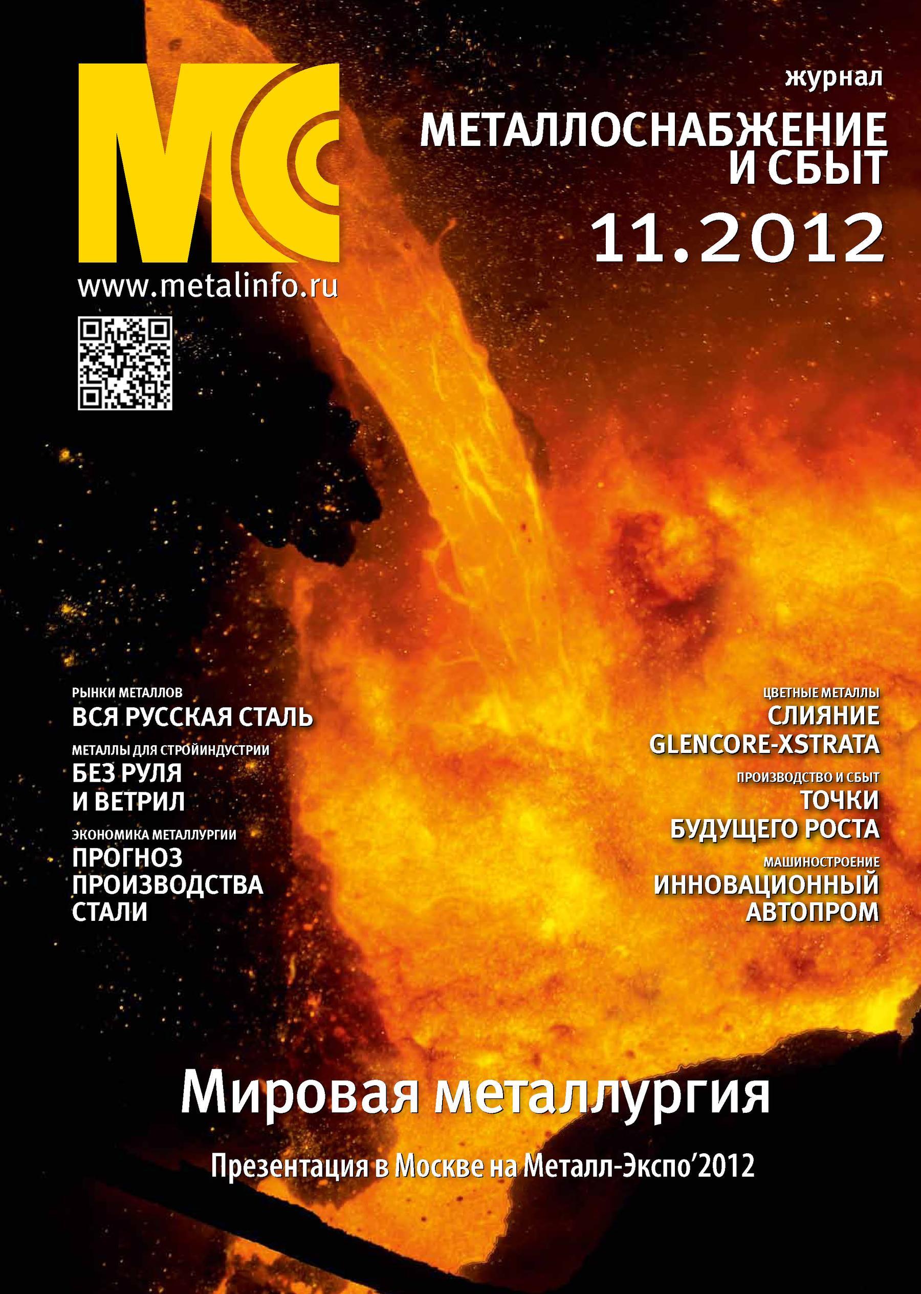 Металлоснабжение и сбыт №11/2012