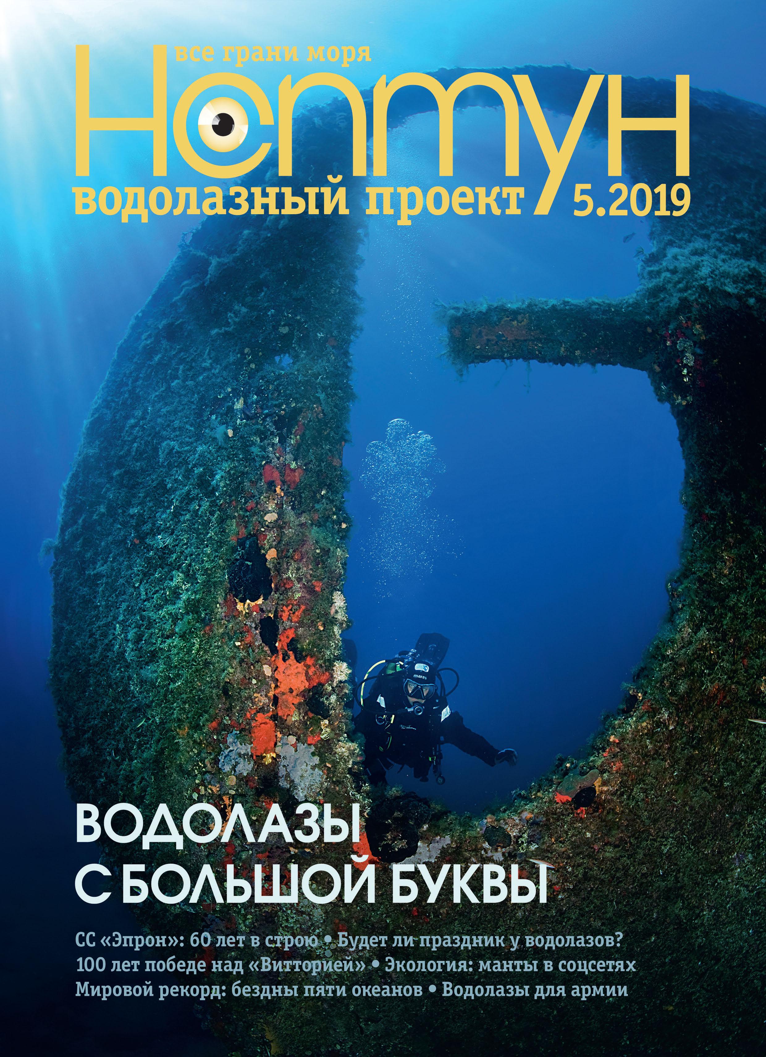 Нептун №5\/2019