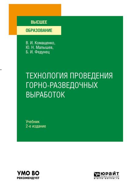 Технология проведения горно-разведочных выработок 2-е изд. Учебник для вузов
