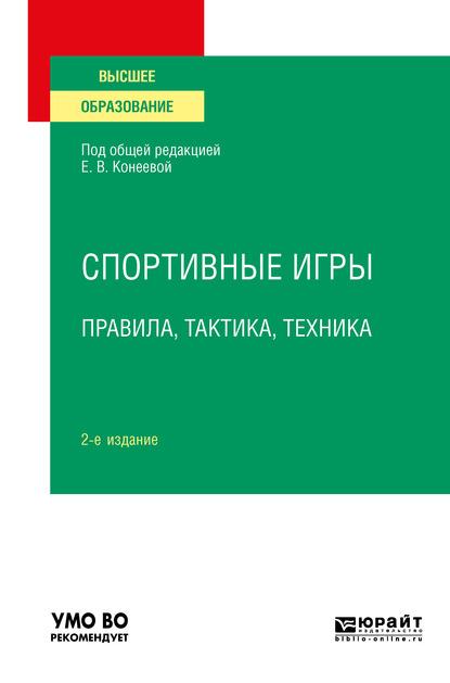 Спортивные игры: правила, тактика, техника 2-е изд., пер. и доп. Учебное пособие для вузов
