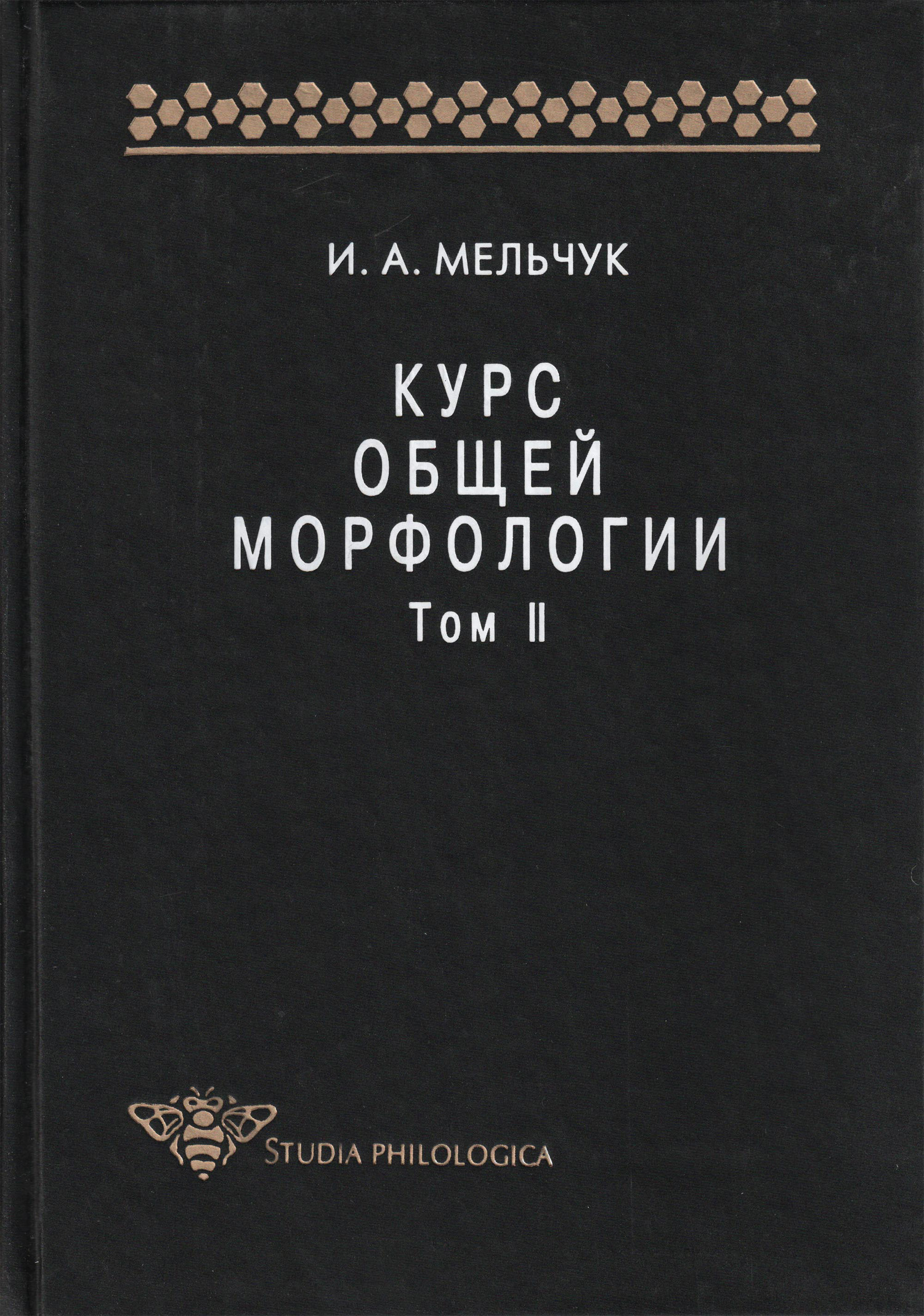 Курс общей морфологии. Том II