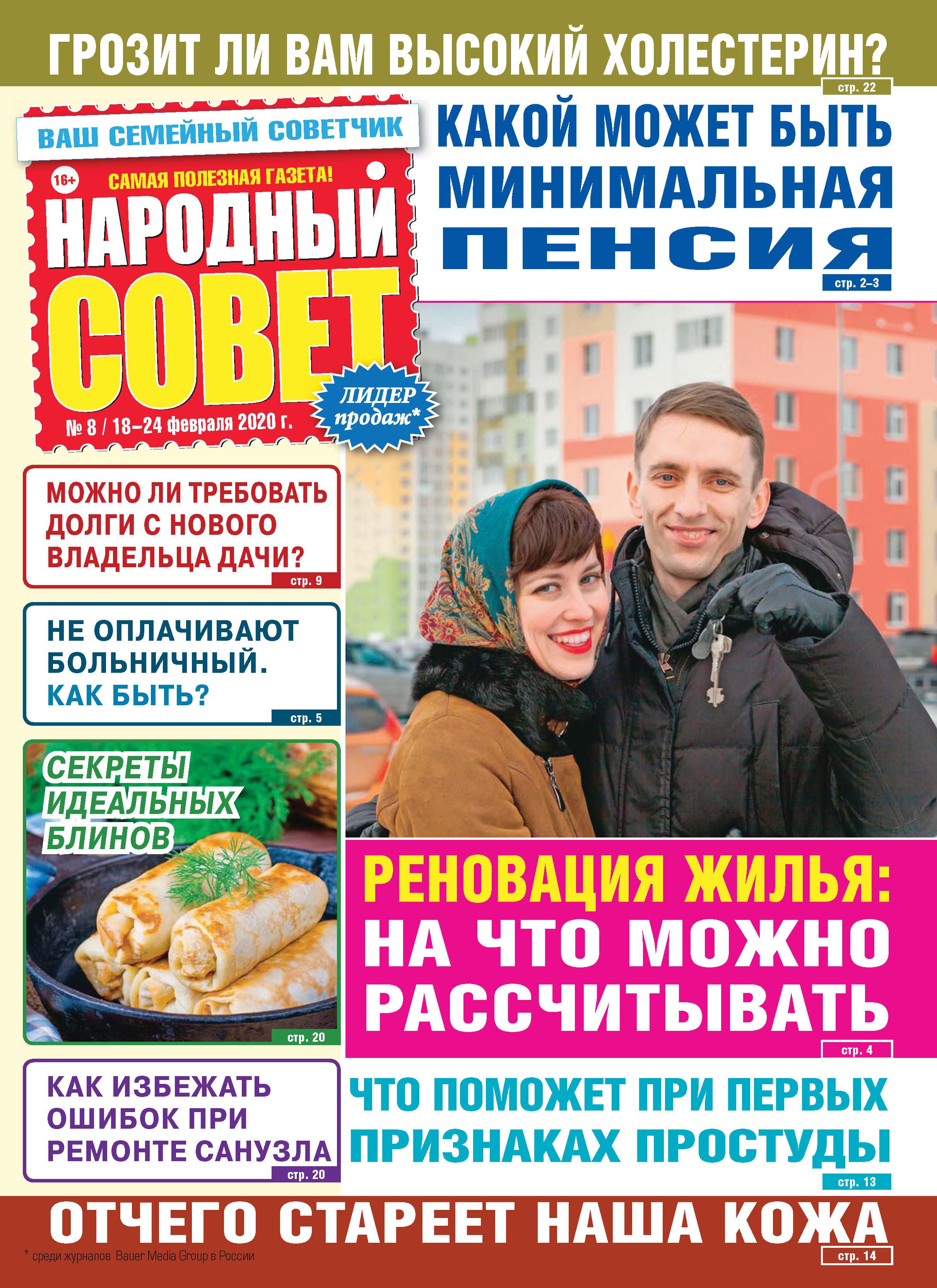 Народный совет №08\/2020