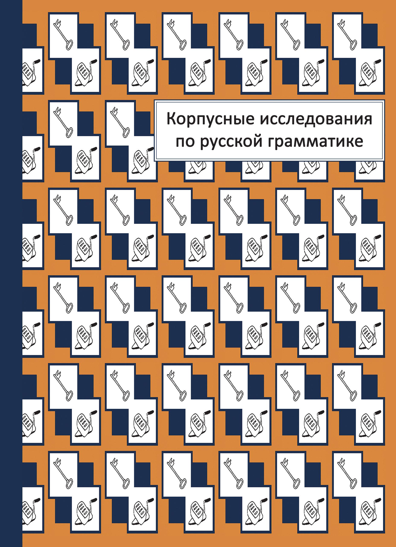 Корпусные исследования по русской грамматике