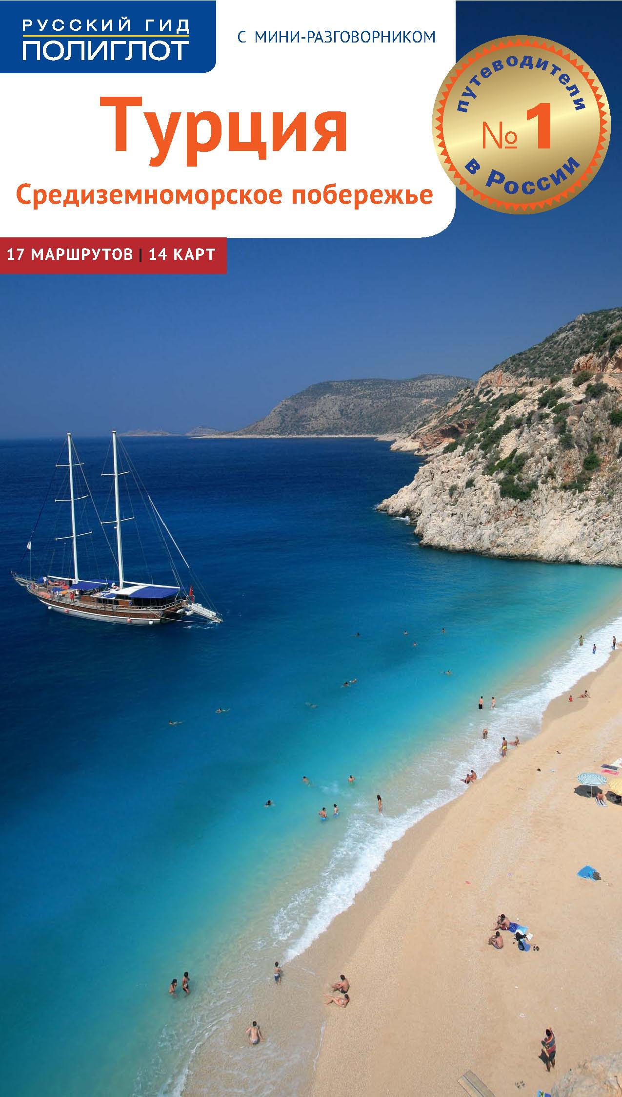 Турция. Средиземноморское побережье. Путеводитель + мини-разговорник