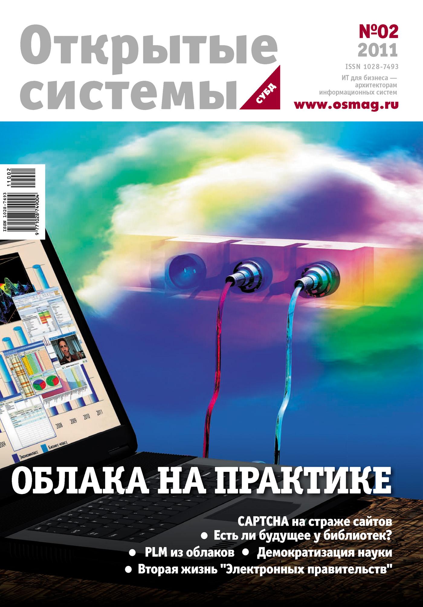Открытые системы. СУБД №02\/2011