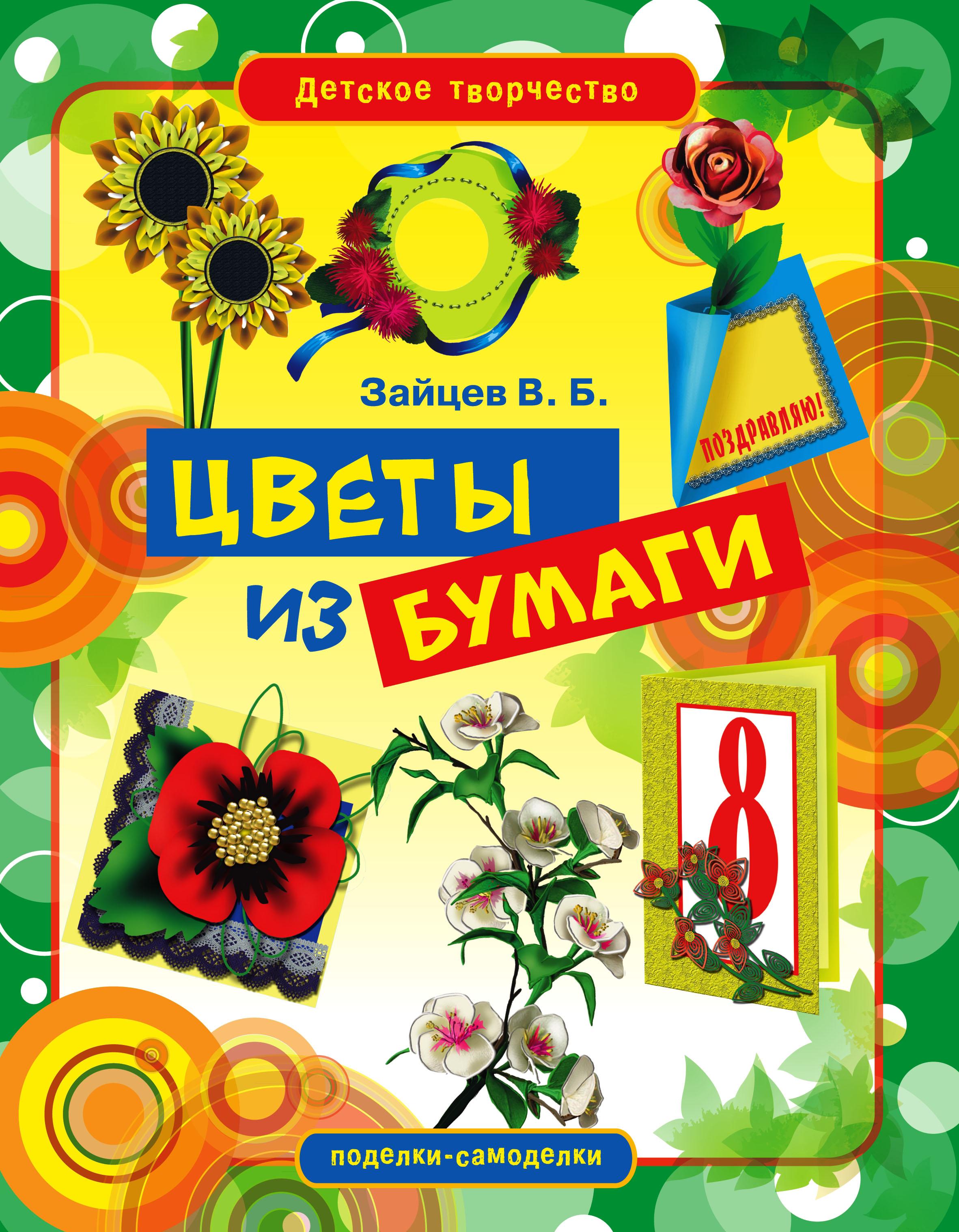 Виктор Зайцев, Цветы из бумаги – скачать pdf на ЛитРес