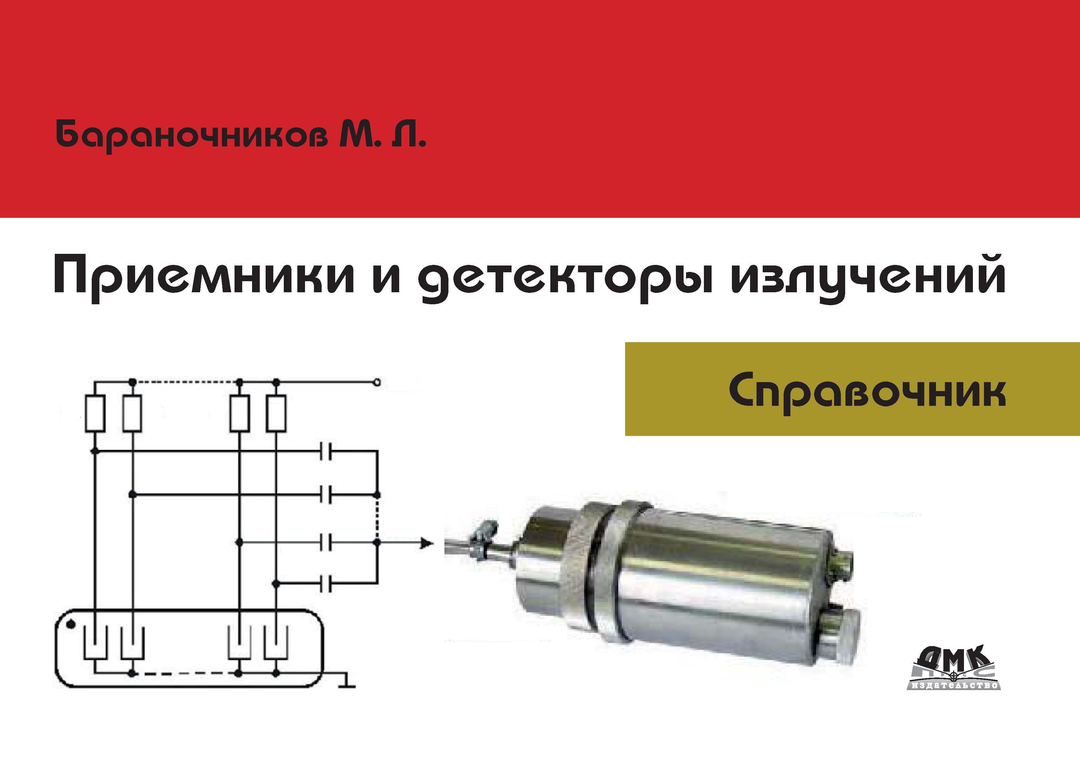 Приемники и детекторы излучений. Справочник