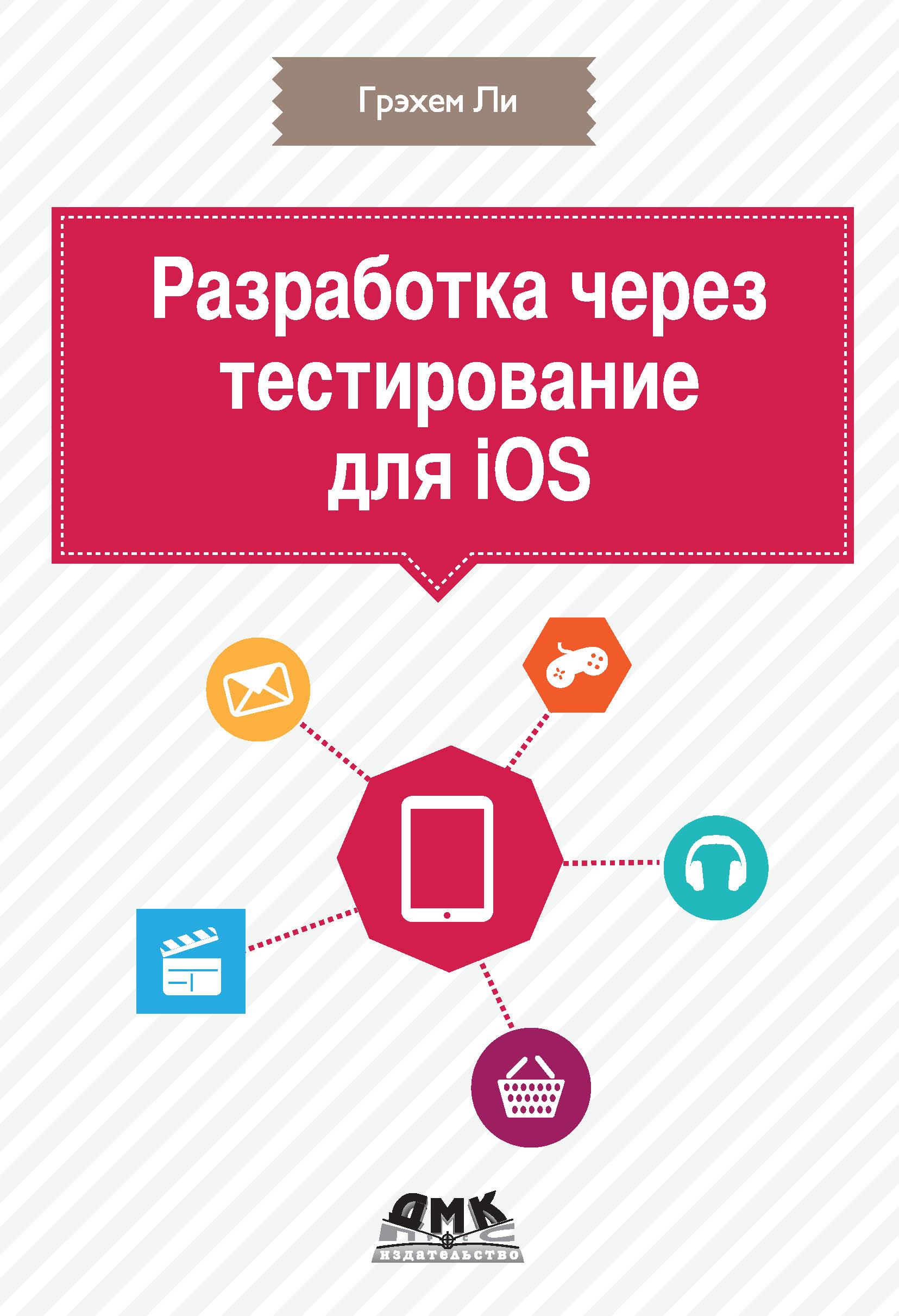 Разработка через тестирование для iOS