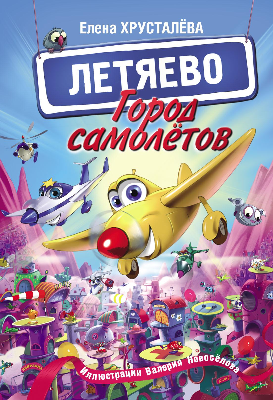 Город самолётов – Летяево
