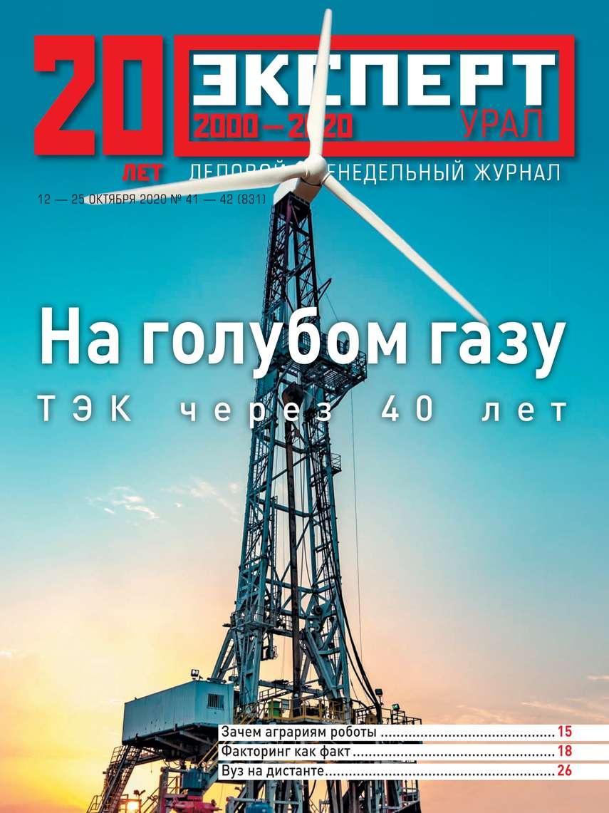 Эксперт Урал 41-42-2020