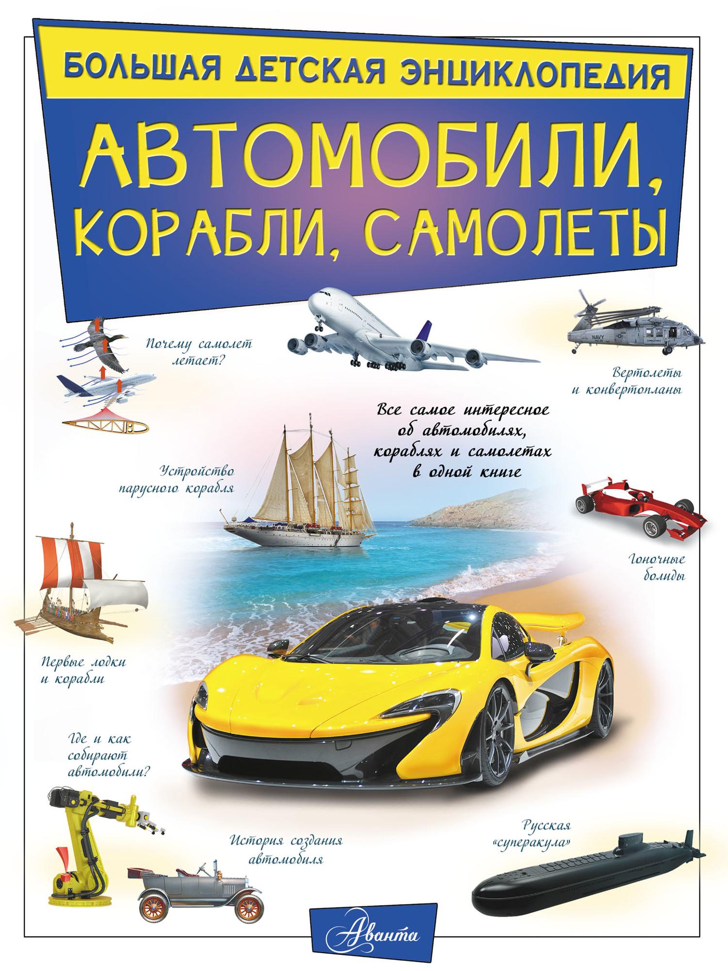 Автомобили, корабли, самолеты