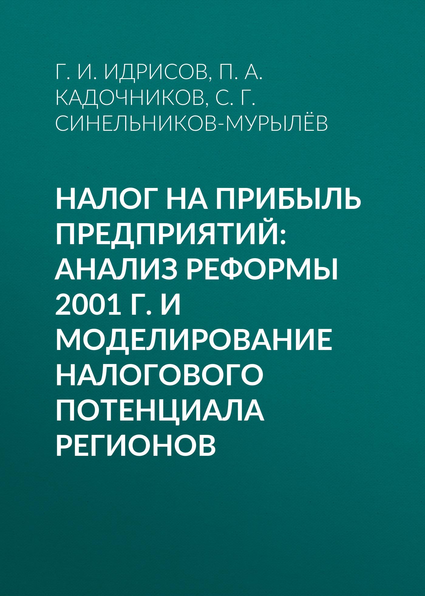 Налог на прибыль предприятий: анализ реформы 2001 г. и моделирование налогового потенциала регионов