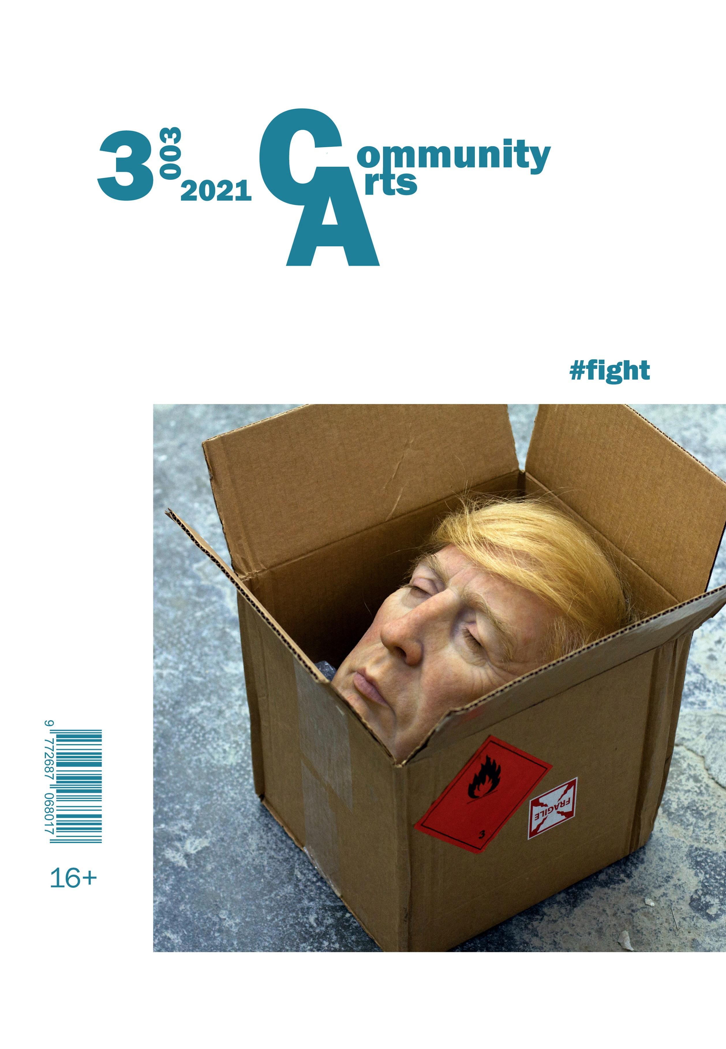 Community Arts № 3 (3) 2021 г.