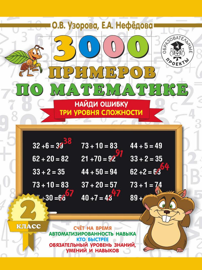 3000 примеров по математике. 2 класс. Найди ошибку. Три уровня сложности