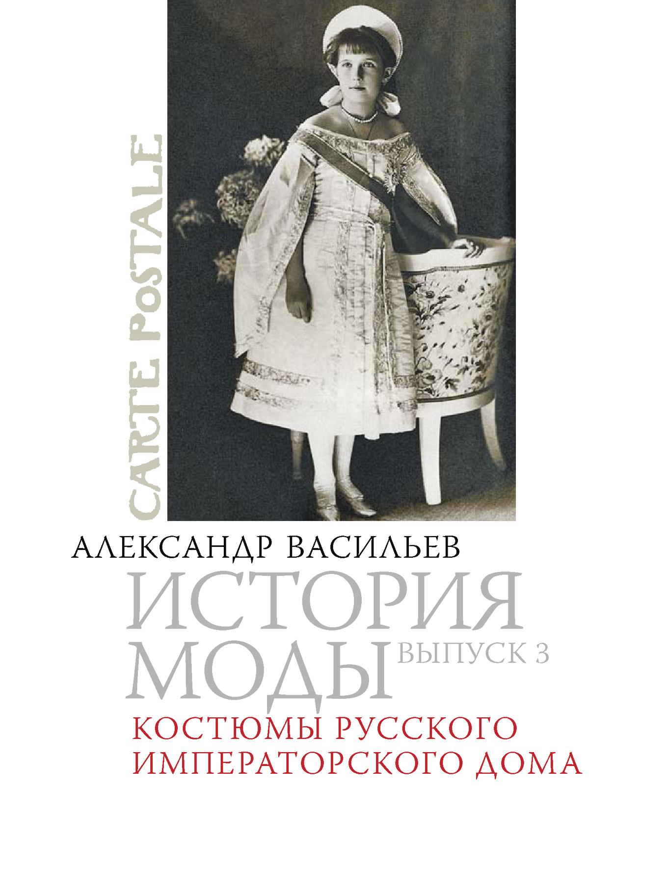 Костюмы русского императорского дома