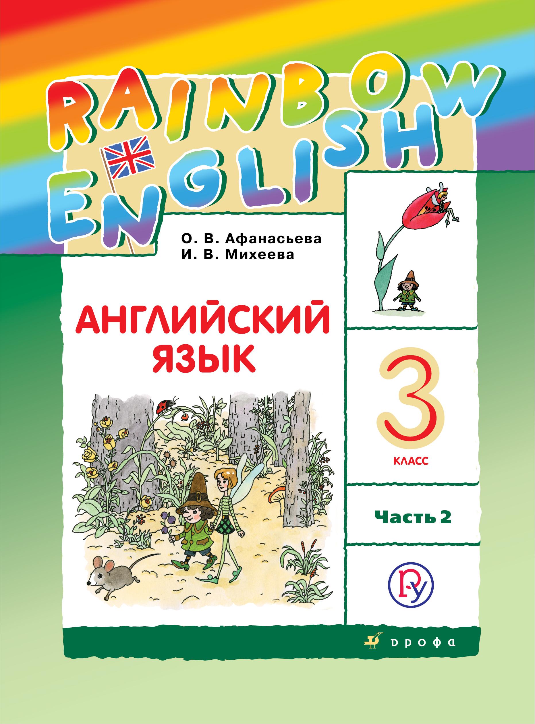 Английский язык. 3 класс. Часть 2