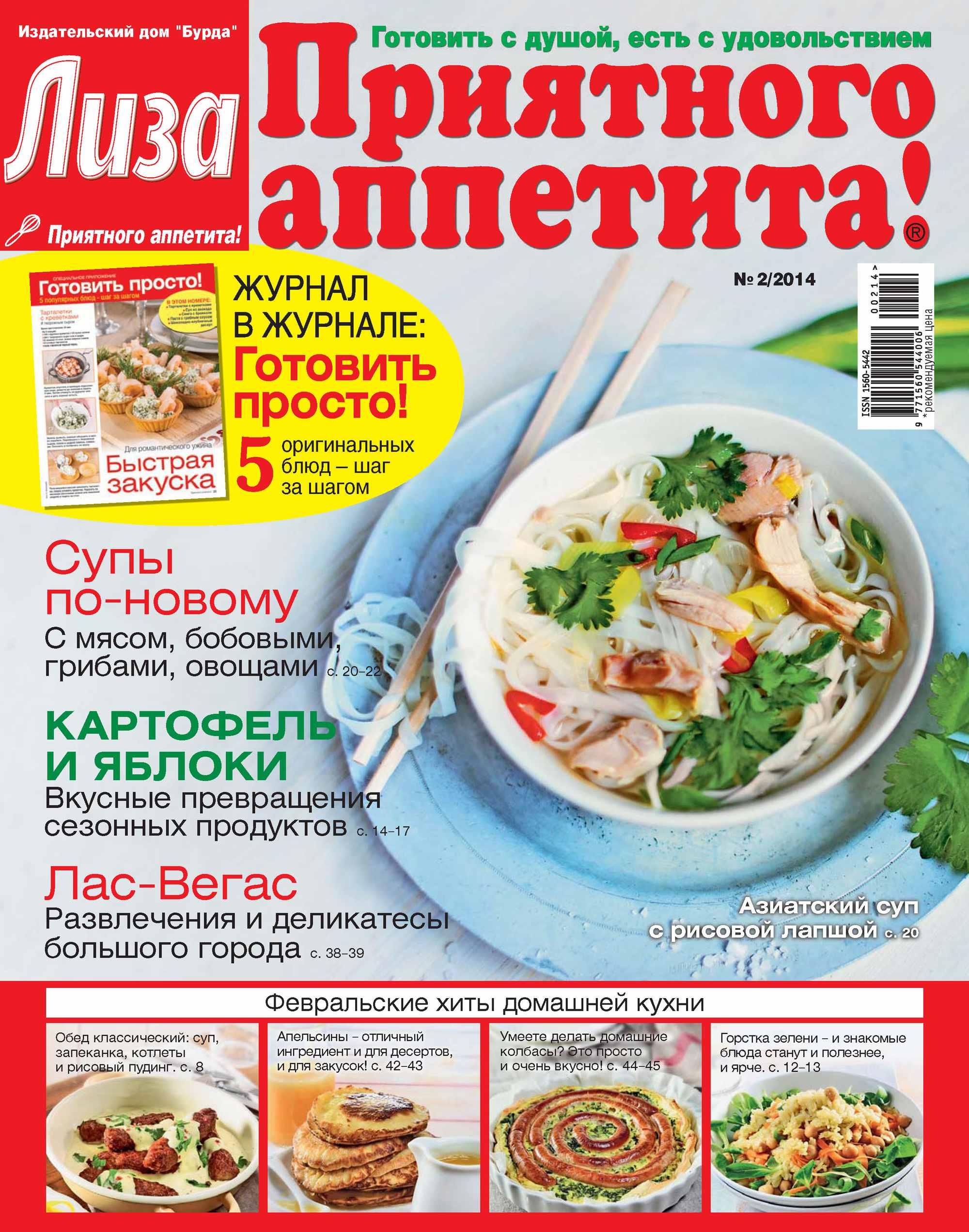 Журнал «Лиза. Приятного аппетита» №02\/2014