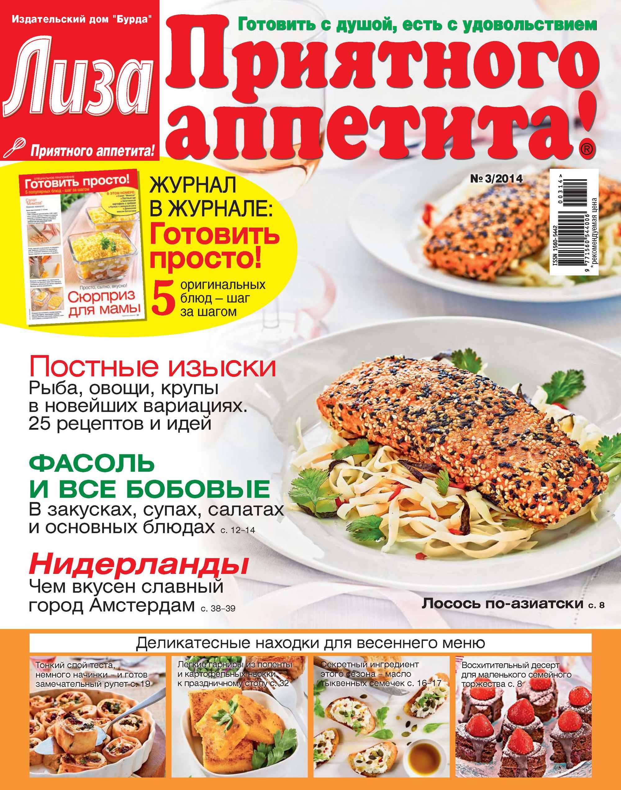 Журнал «Лиза. Приятного аппетита» №03\/2014