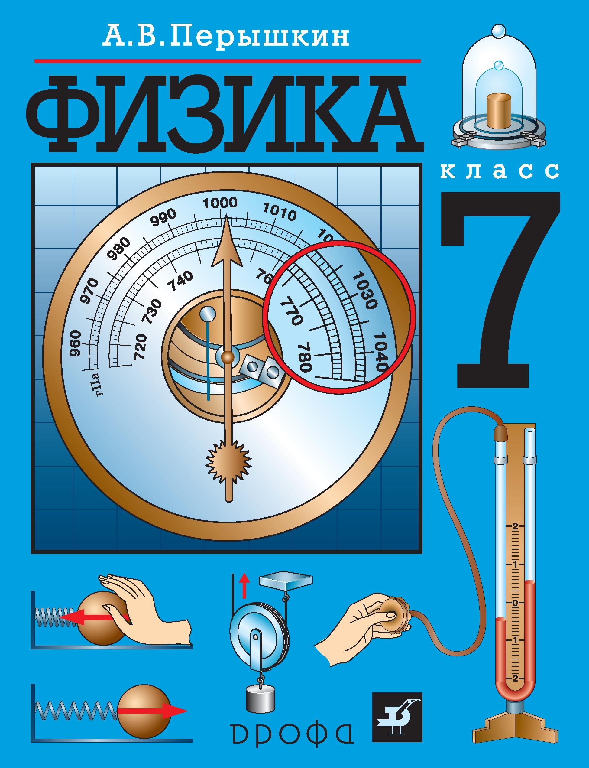 физика 7 класс перышкин учебник читать онлайн бесплатно