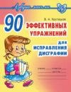 90 эффективных упражнений для исправления дисграфии