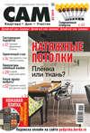 Сам. Журнал для домашних мастеров. №02\/2019