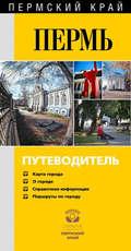 Пермь известная и неизведанная. Путеводитель